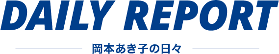 DAILY REPORT-岡本あき子の日々-
